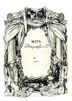 Эскиз титульного листа (1900 год)