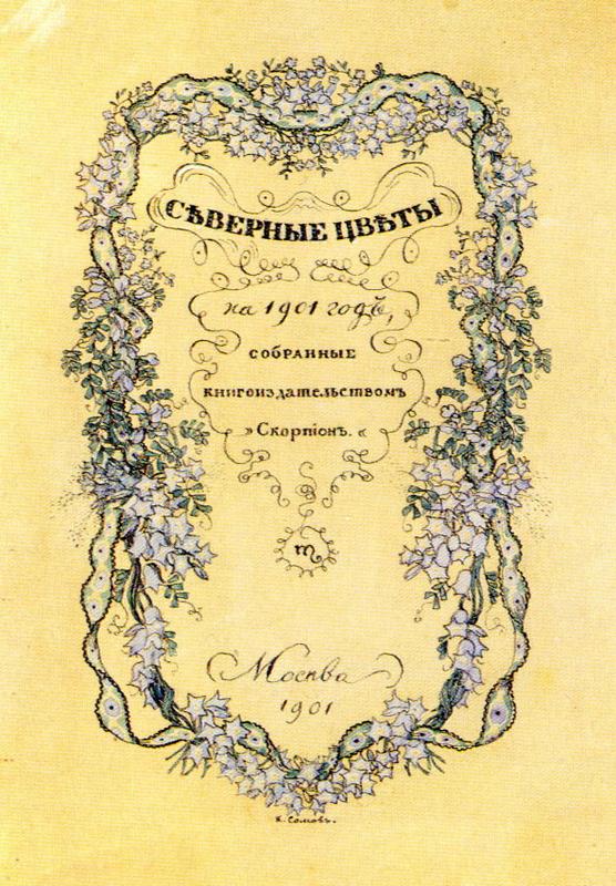 Обложка альманаха Северные цветы (1901 г.)