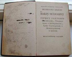 Российская грамматика 1982 г. (М.В. Ломоносов)