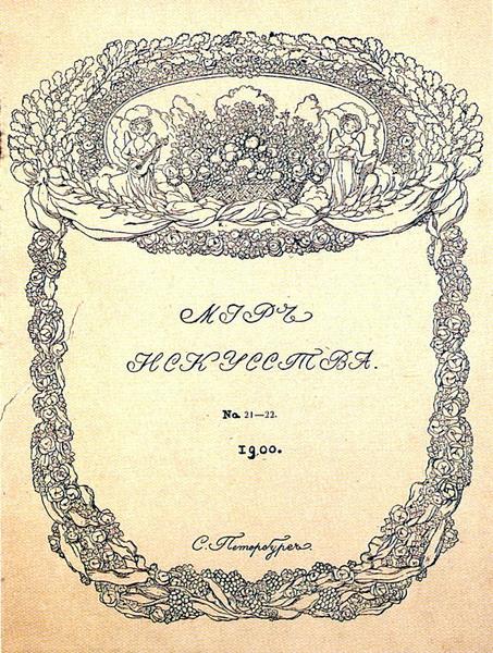 Обложка журнала Мир искусства (1900 г.)