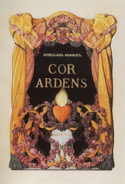 Cor ardens (1911 г.)