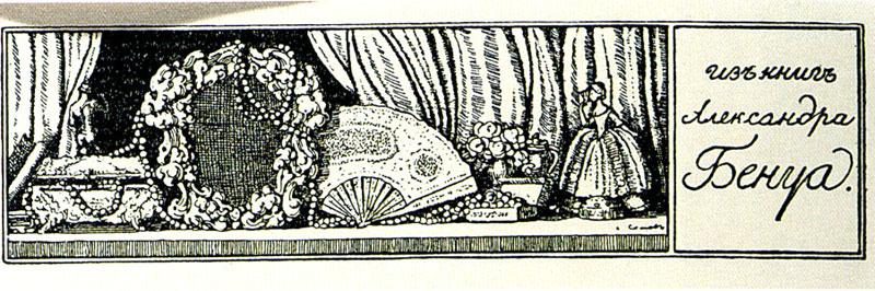 1901 год. К.А. Сомов. Экслибрис (книжный знак). Из книг Александра Бенуа.