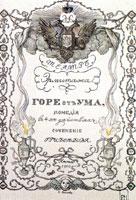 Горе от ума (1902 год)