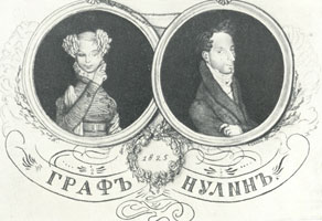 Наталия Павловна и граф Нулин (1899 год)