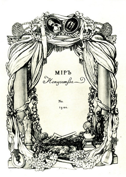 Мир искусства (1900 г.)