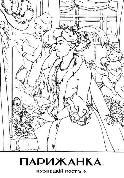 Обложка журнала мод (1908 г.)