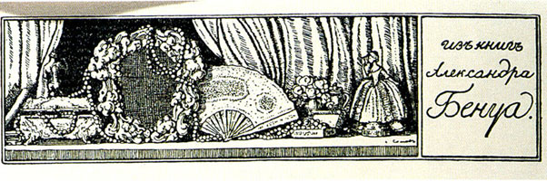 Экслибрис (книжный знак) (1901 год)