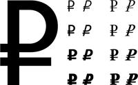 Денежные знаки (Знак рубля)