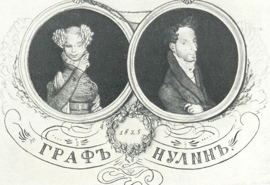 1899 год. К.А. Сомов. Наталия Павловна и граф Нулин.