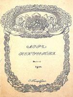 Обложка журнала (1900 год)